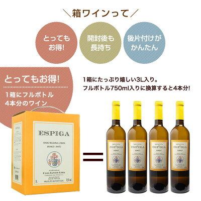 【送料無料】4箱セット≪箱ワイン≫キンタ・ダ・エスピーガ【白】3L×4箱