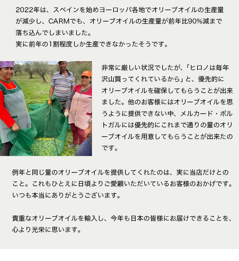 CARMプレミアム・オーガニック・エキストラバージン・オリーブオイル(500ml)(賞味期限2020年5月)