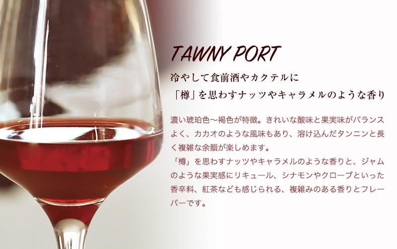 送料無料 ケヴェド・スタンダード・ポートワイン3種飲み比べセット(ルビー、トウニー、ホワイト) 甘口 食前酒 食後酒ドウロ地方 受賞ワイン 直輸入 ポルトガルワイン