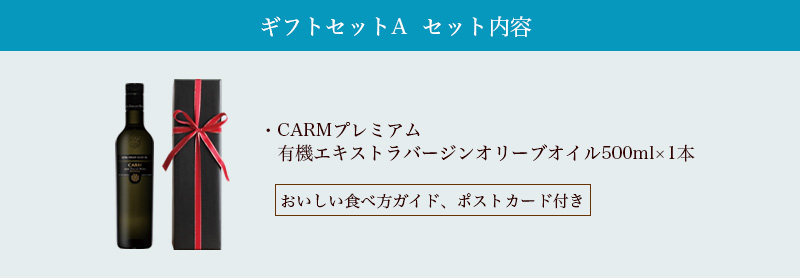【お中元・サマーギフト】≪送料込≫CARMプレミアム・オリーブオイル500ml