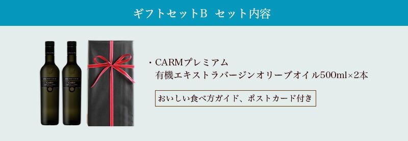 【お歳暮・ウィンターギフト】≪送料込≫CARMプレミアム・オリーブオイル500ml×2本セット
