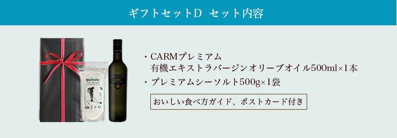 【お歳暮・ウィンターギフト】≪送料込≫CARMプレミアム・オリーブオイル500ml&プレミアムシーソルト500gセット