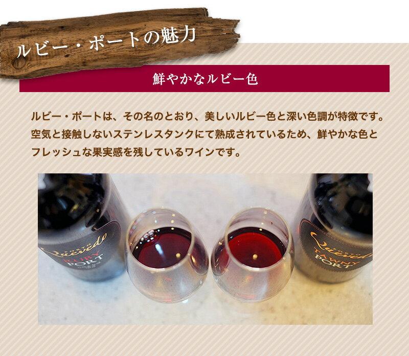 ≪ケヴェド≫ルビー・ポートワイン750ml【ポート】【6sou】