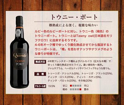 ≪ケヴェド≫トウニー・ポートワイン750ml【ポート】 【6sou】