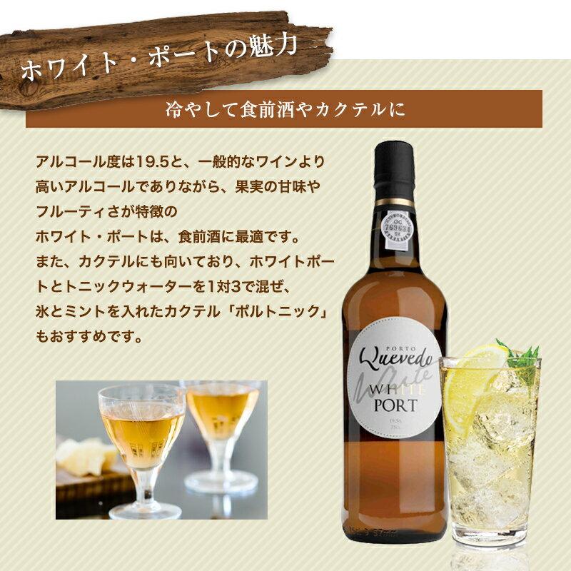 ≪ケヴェド≫ホワイト・ポートワイン750ml【ポート】 【6sou】