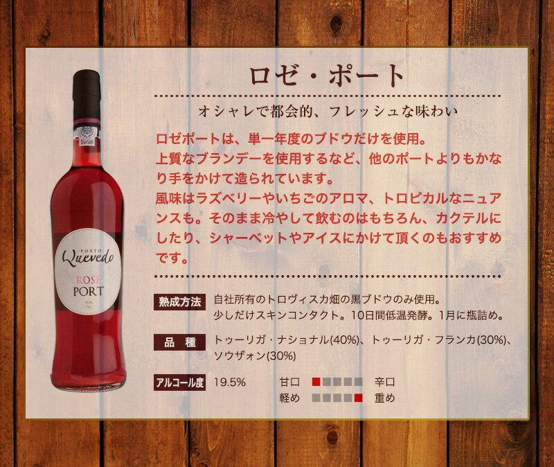 ≪ケヴェド≫ロゼ・ポートワイン750ml【ポート】 【6sou】
