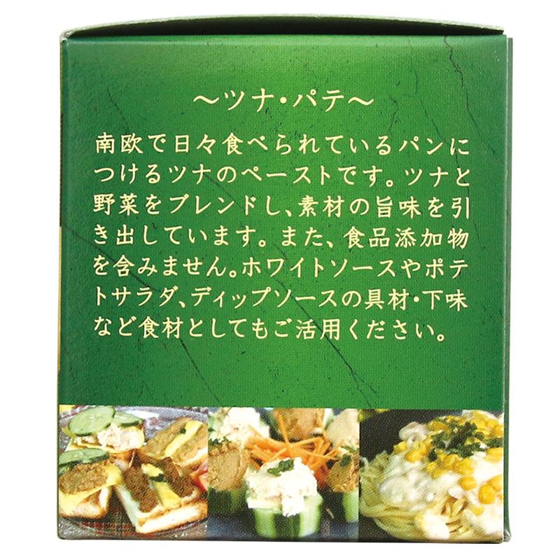 嬉しい食べきりサイズ!ツナのペースト(22g×3個入)