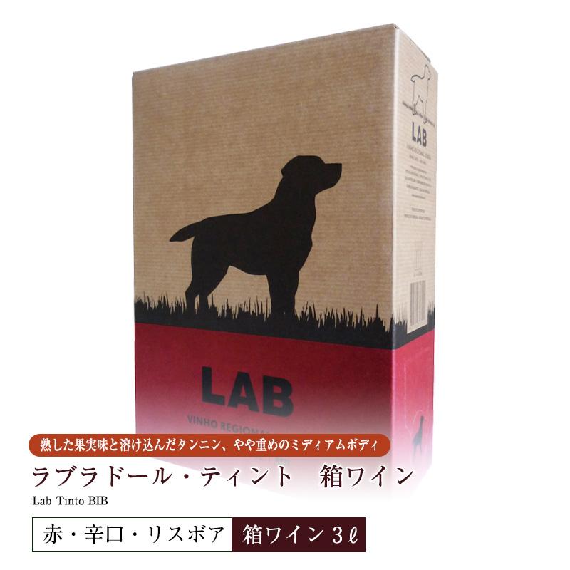 ≪箱ワイン≫ラブラドール・ティント【赤】3000ml
