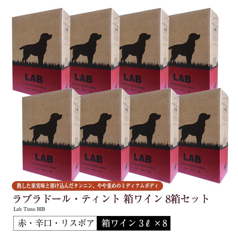【送料無料】8箱セット≪箱ワイン≫ラブラドール・ティント【赤】3000ml