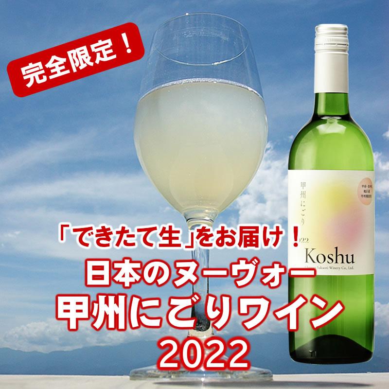 ご予約販売 11月3日解禁  ★【6本セット】甲州にごりワイン2020