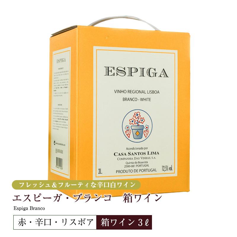 ≪箱ワイン≫キンタ・ダ・エスピーガ・ブランコ[2015]【白】3L