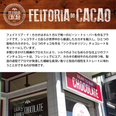 ポルトガルのビーントゥーバー / ビターチョコレート コスタリカ92% (50g)