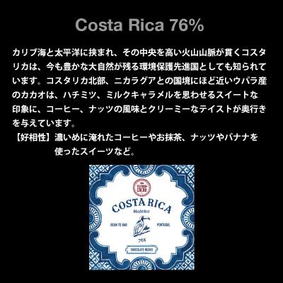 ポルトガルのビーントゥーバー / ビターチョコレート コスタリカ76% (50g)