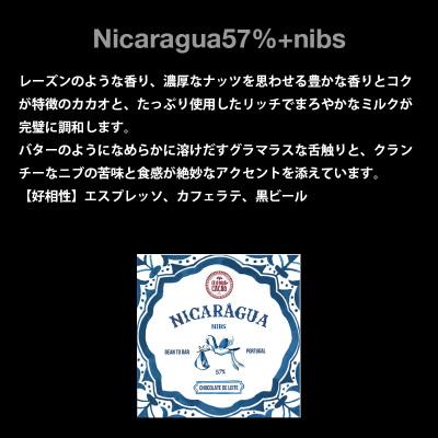 ポルトガルのビーントゥーバー / ミルクチョコレート ニカラグア57%+ニブ (50g)