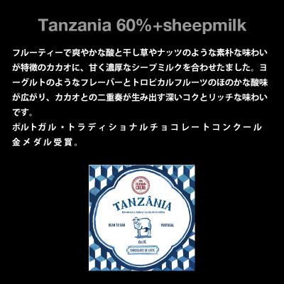ポルトガルのビーントゥーバー / ミルクチョコレート タンザニア60%+シープミルク (50g)