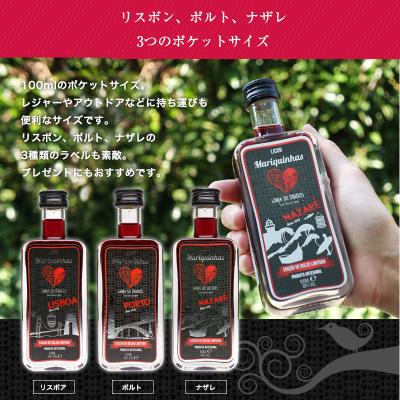 ジンジーニャ・ポケットサイズ(ポルト)100ml【6sou】