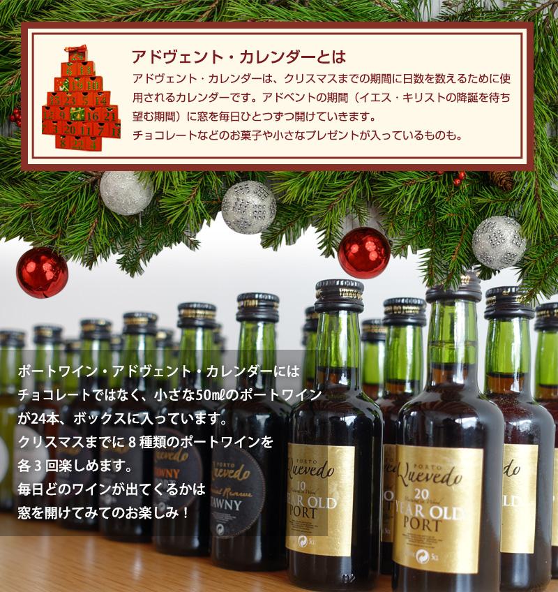 ケヴェド・ポートワイン・アドヴェント・カレンダー 50ml×24本【ポート】 【直輸入】【食後酒】