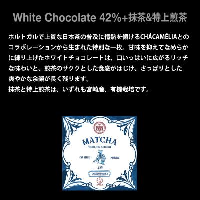 ポルトガルのビーントゥーバー / ホワイトチョコレート42%+抹茶/特上煎茶 (50g)