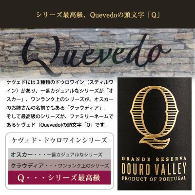 ケヴェド Q グランデ・レゼルヴァ[2014]【赤】750ml