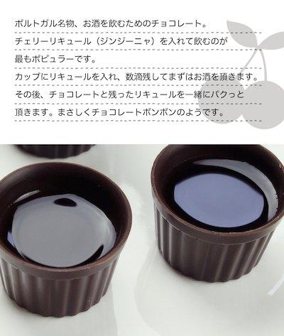 アヴィアネンセ・カップ型チョコレート 12個入り ※クール便での配送となります(+220円)