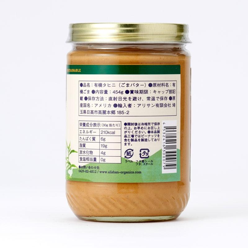 有機タヒニ(ごまバター)454g