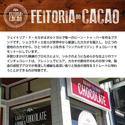 ポルトガルのビーントゥーバー / ビターチョコレート ペルー72% (50g)