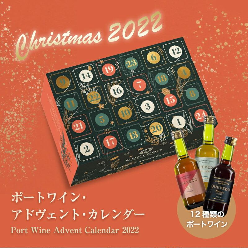 ケヴェド・ポートワイン・アドヴェント・カレンダー 50ml×24本【ポート】