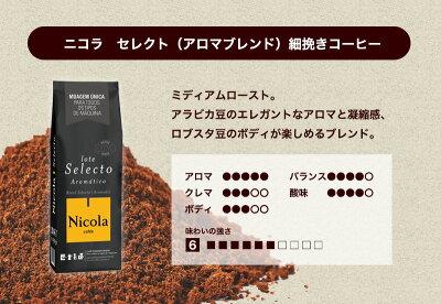 ニコラ セレクト(アロマブレンド)細挽きコーヒー250g