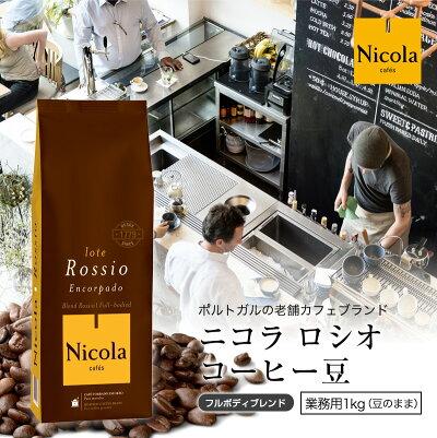 業務用1kg(豆のまま)ニコラ ロシオ(フルボディブレンド)コーヒー豆1kg