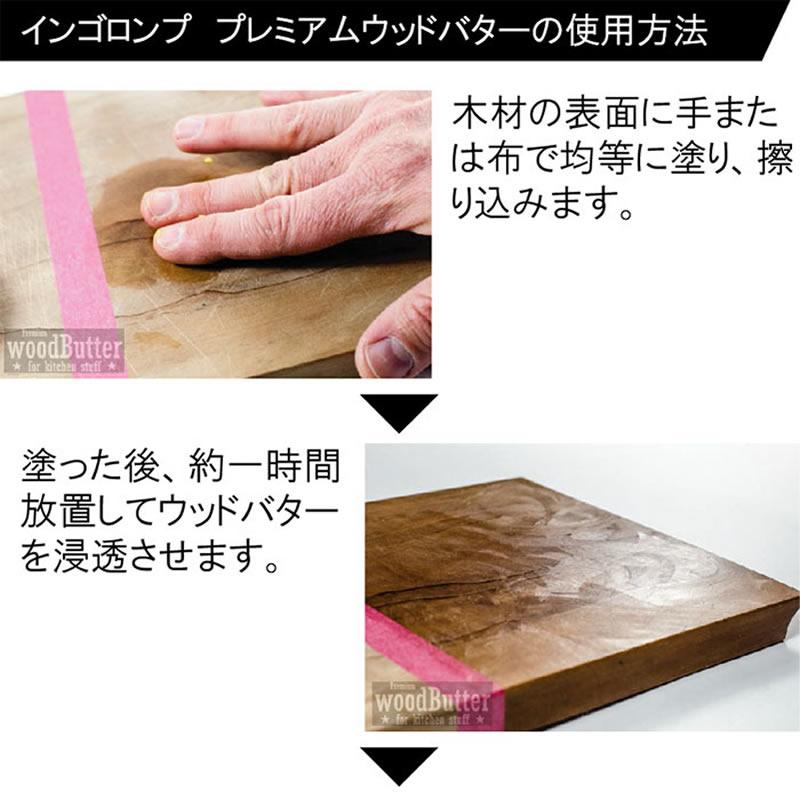 インゴロンプ Ingo Lomp プレミアムウッドバター 50g  (亜麻仁油と蜜蝋の成分でオリーブの木のまな板のケア・メンテナンス)
