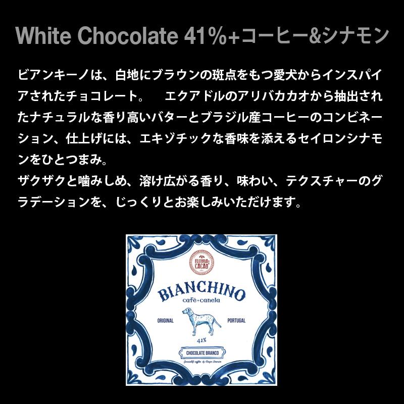 ポルトガルのビーントゥーバー / ホワイトチョコレート41% ビアンキーノ+コーヒー&シナモン (50g)