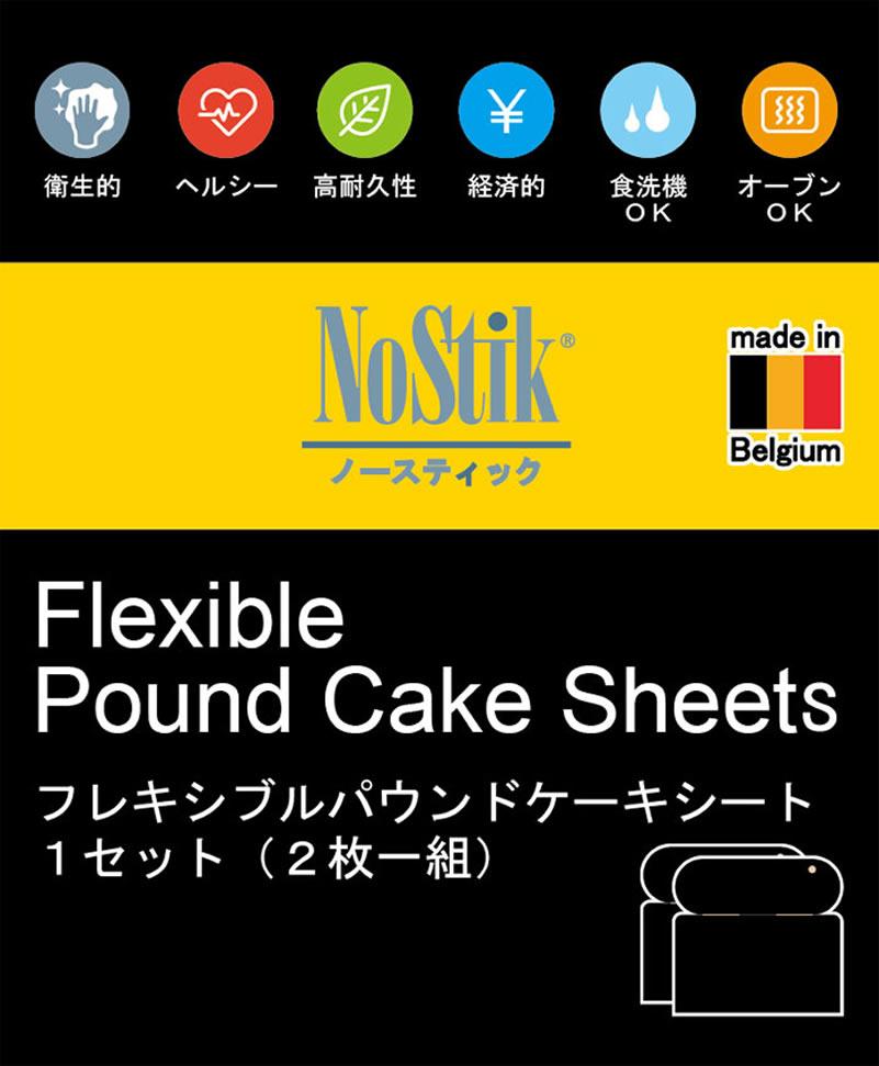 ノースティック NoStik テフロン製フレキシブルパウンドケーキシート 2枚組