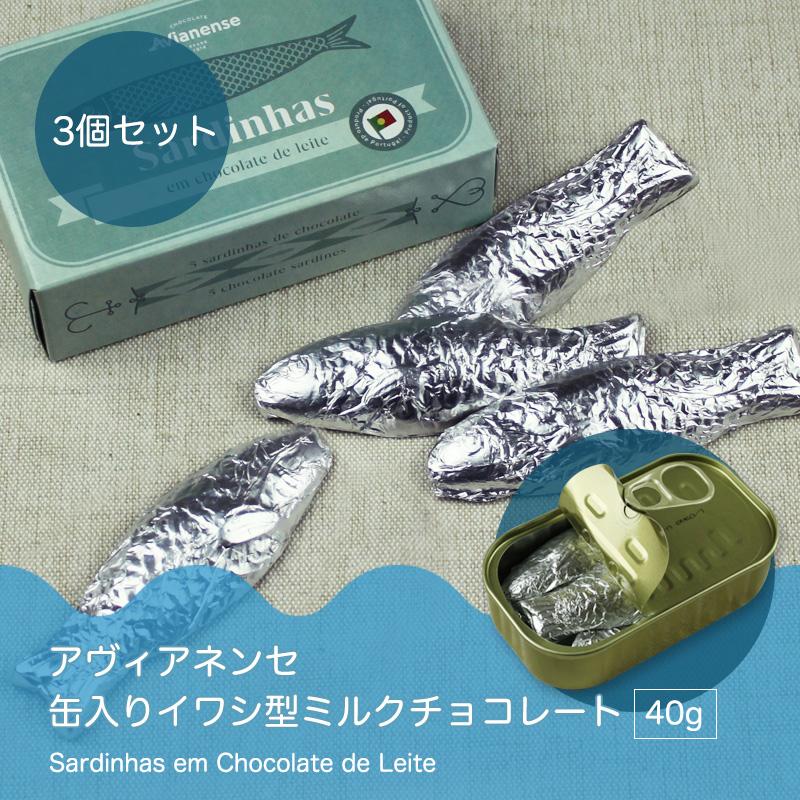 【3個セット】アヴィアネンセ・缶入りイワシ型ミルクチョコレート50g お土産に最適な弱粘日本語シール対応