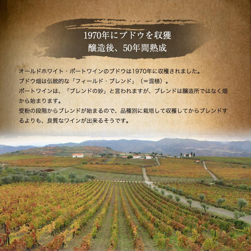 ケヴェド 50年熟成 オールドホワイト・ポートワイン 750ml(オーク木箱入り) 甘口 食前酒 食後酒ドウロ地方 受賞ワイン ギフトに最適 直輸入 ポルトガルワイン