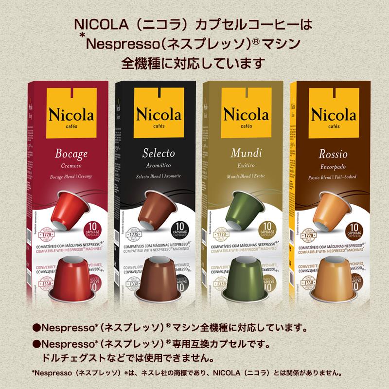 ネスプレッソ(R)互換カプセル 4種 80カプセル入り 送料無料 ニコラ カプセルコーヒー