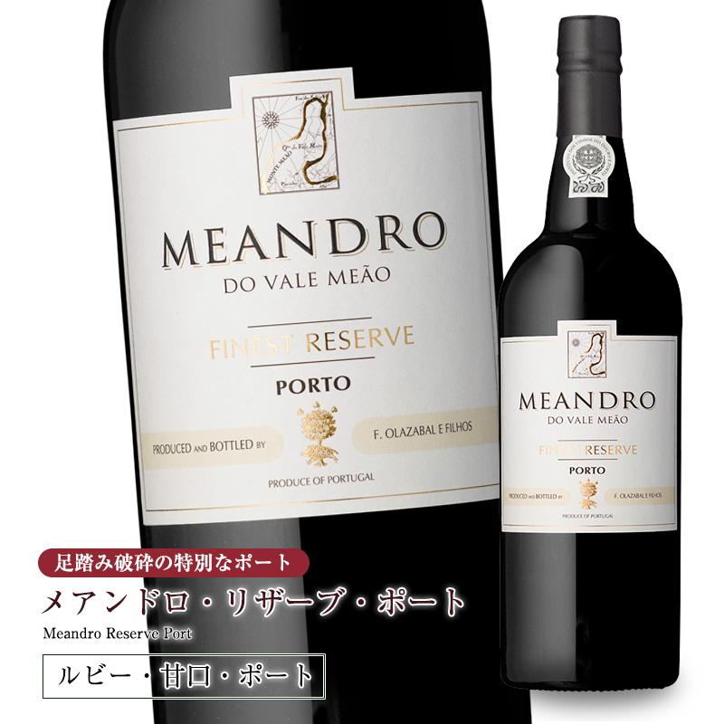 メアンドロ・リザーブ・ポートワイン
