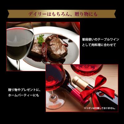 第54弾!【送料無料】赤ワイン6本セット!※クール便は、+220