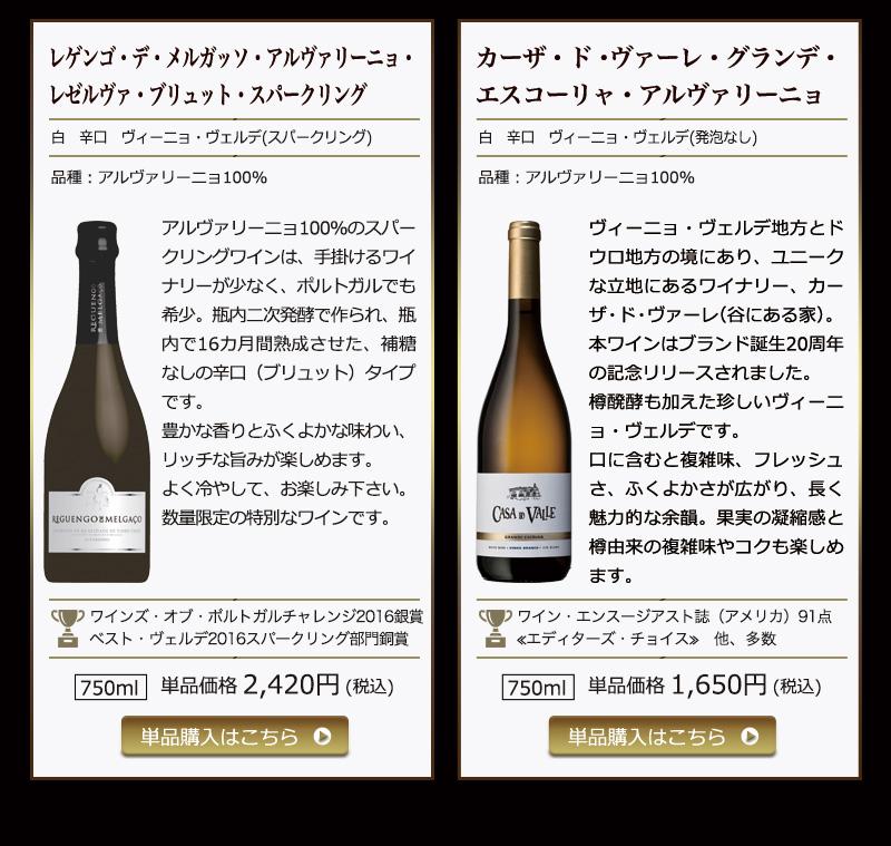 第13弾 送料無料 アルヴァリーニョ飲み比べ4本セット 直輸入 ポルトガルワイン ※クール便は、+220円 辛口 直輸入 ポルトガルワイン