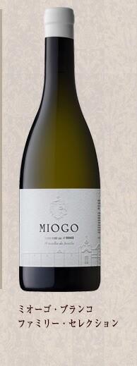 ミオーゴ・ブランコ