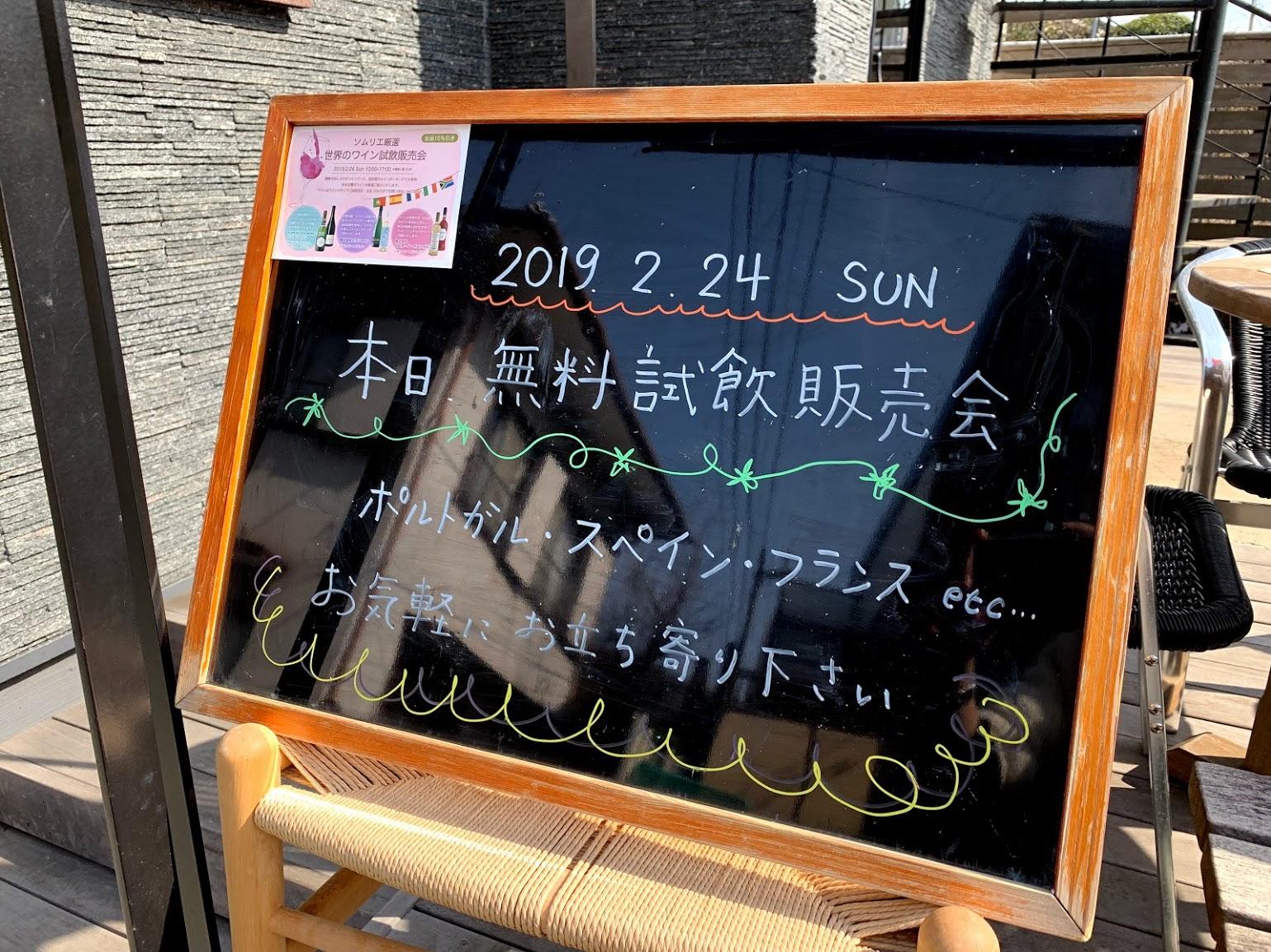 鎌倉のワインバーで試飲販売会!