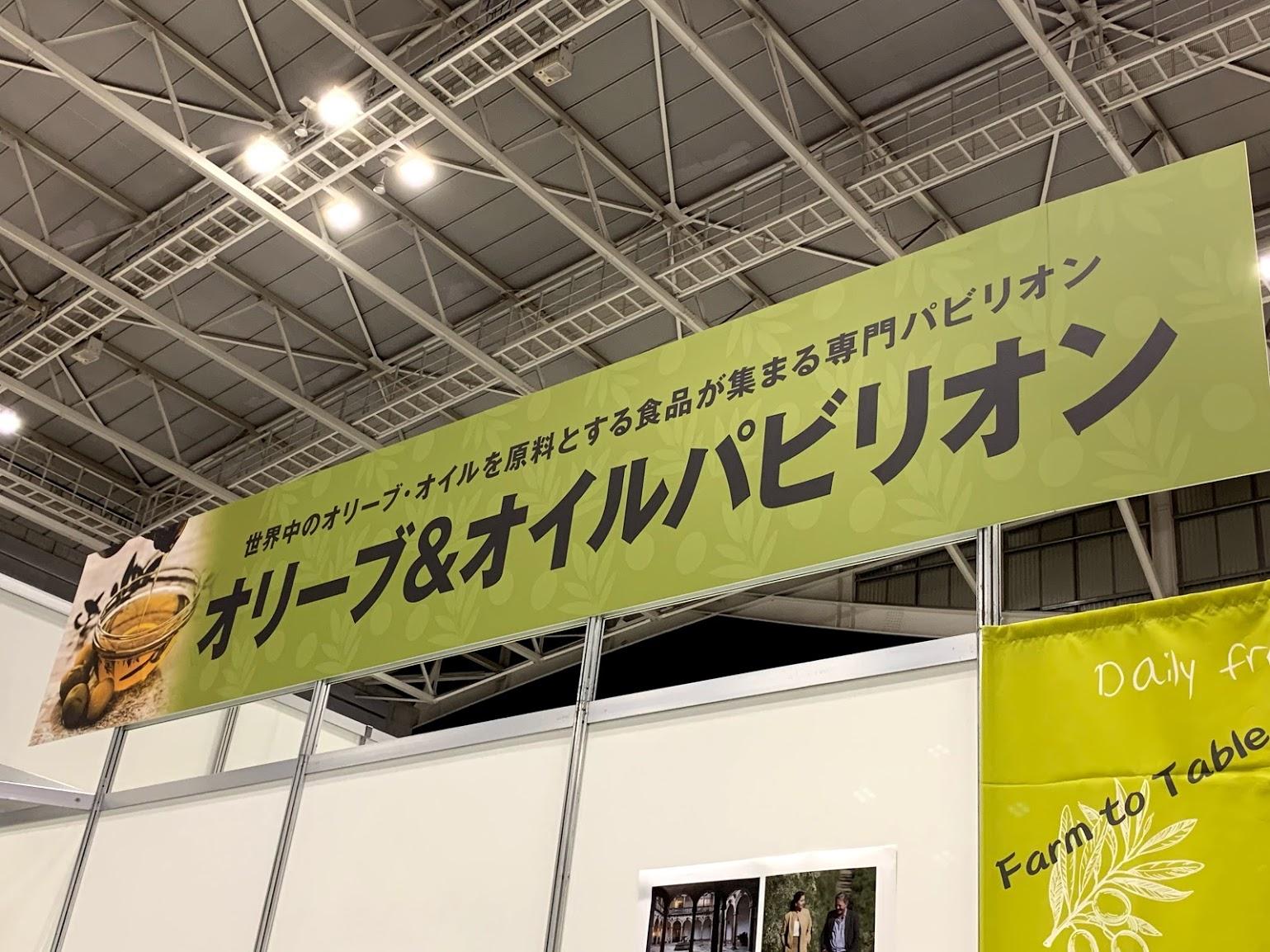 ウェルネスフードジャパンに出展しました!