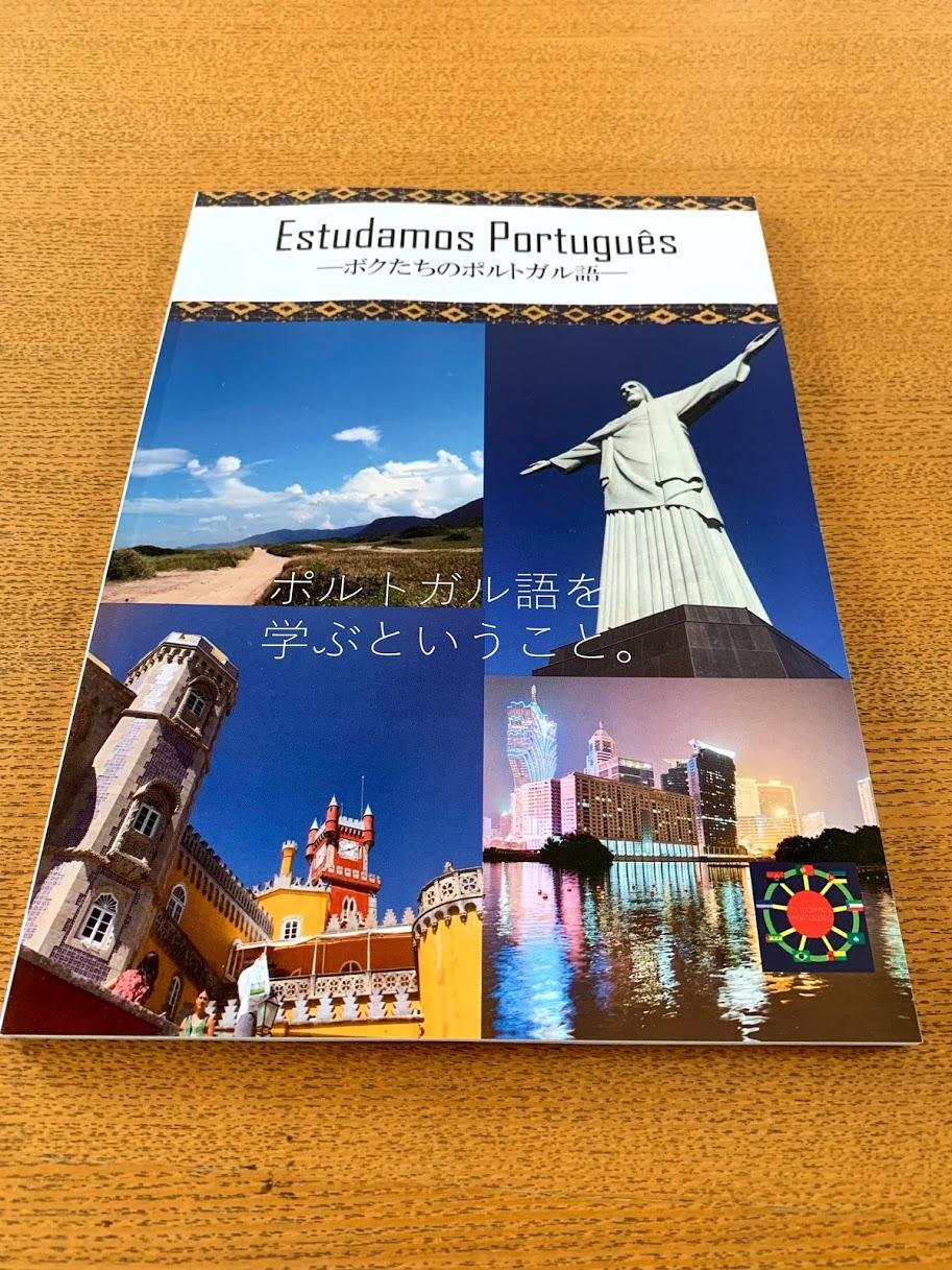 Estudamos Português を応援しています!