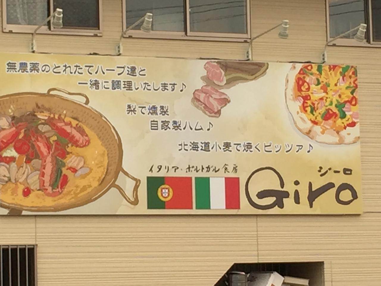 イタリア・ポルトガル食房GIRO