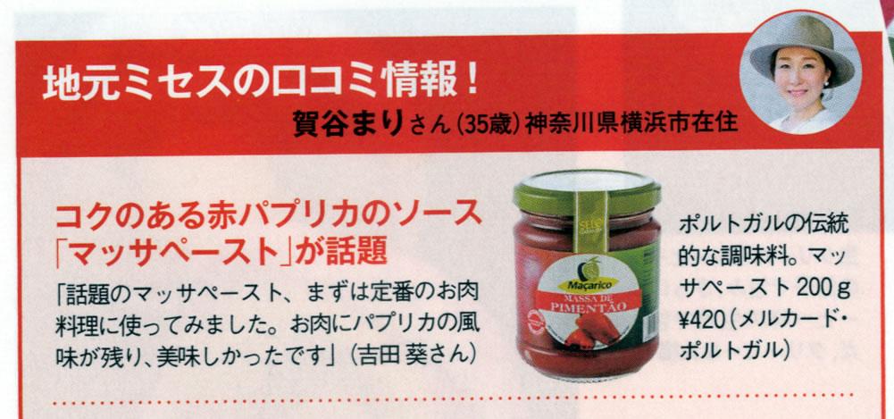 マッサ赤パプリカペースト(光文社Mart2015年8月号)