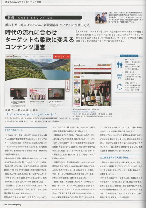 選ばれるWEBサイトのシナリオ設計特集(マイナビ月間Wen Designing2015年6月号)