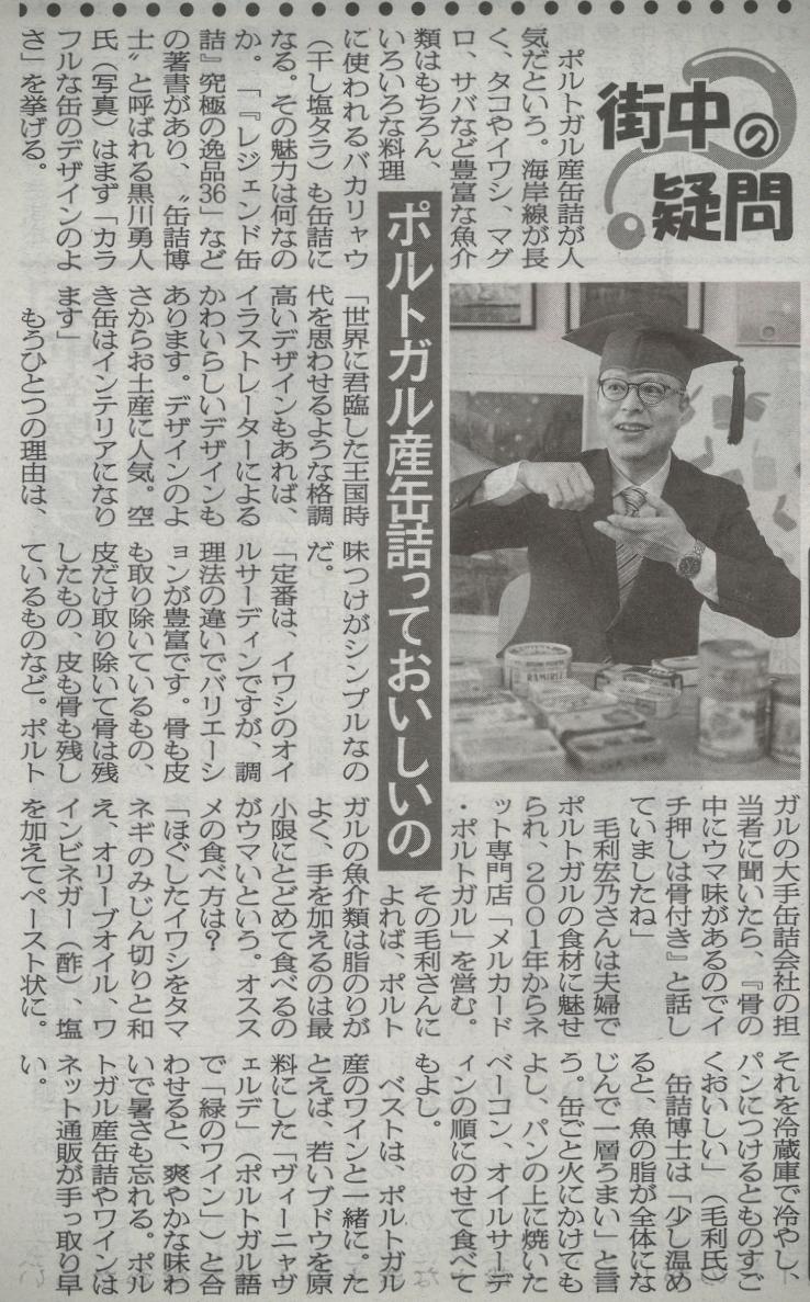 イワシのオリーブオイル漬け(日刊ゲンダイ 2016年8月15日号)