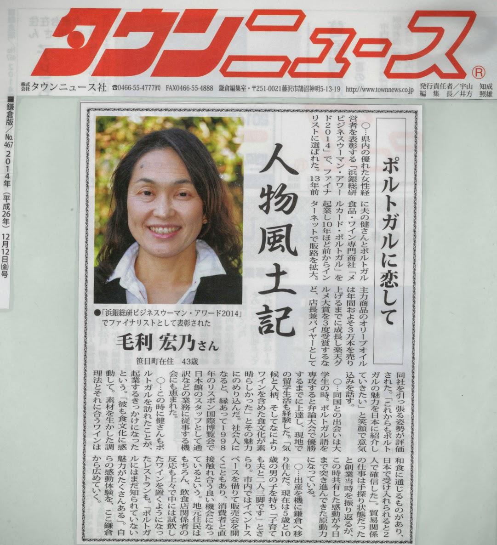 店長 毛利宏乃が人物風土記のコーナーで紹介(タウンニュース 2014年12月12日号)