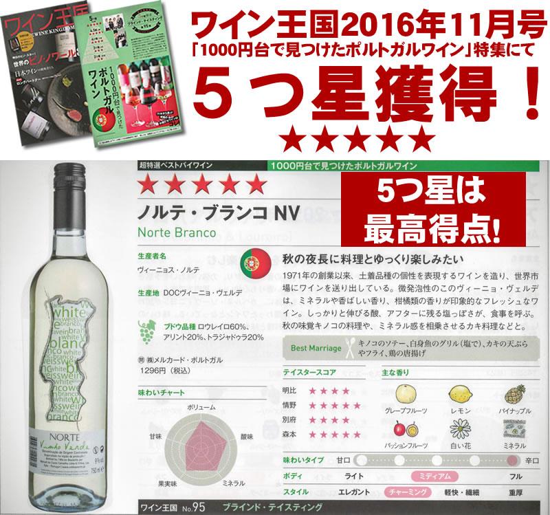 1000円台で見つけたポルトガルワイン特集 掲載(ワイン王国 2016年11月号)