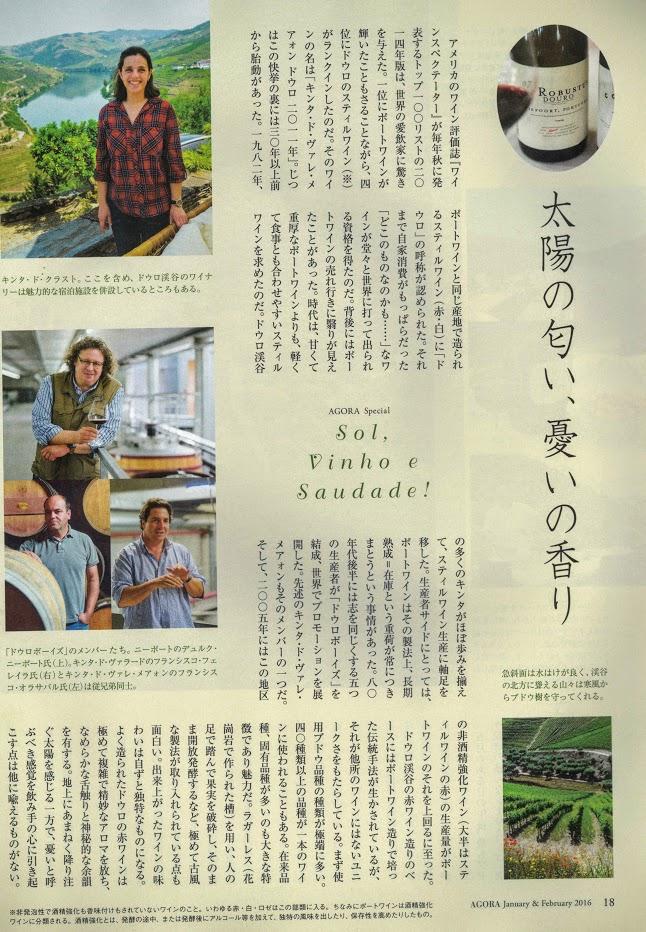 キンタ・ド・ヴァレ・ミアオン 掲載(JAL機内誌アゴラ 2016年1月、2月合併号)