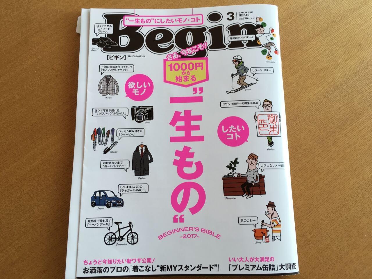 雑誌Begin お宝ツナ缶味比べ!